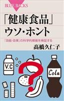 「健康食品」ウソ・ホント 「効能・効果」の科学的根拠を検証する