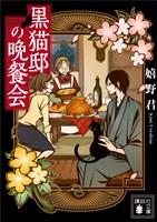 『黒猫邸の晩餐会』の電子書籍