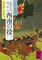 近世日本国民史 西南の役(二) 神風連の事変篇
