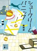 『シュークリーム・パニック』の電子書籍