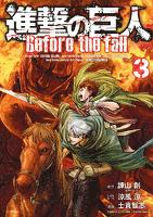 進撃の巨人 Before the fall 【コミック】(3)