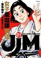 『JJM 女子柔道部物語(1)』の電子書籍