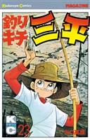 釣りキチ三平(23)