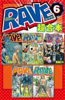 RAVE 超合本版(6)