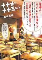 ナナメにナナミちゃん(3)