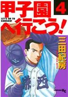甲子園へ行こう!(4)