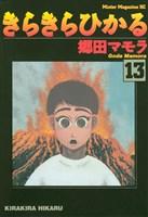 きらきらひかる(13)