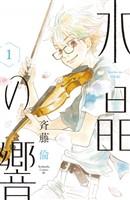 【期間限定 試し読み増量版】水晶の響(1)