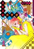 『スキスキ大すき 山下和美作品集』の電子書籍