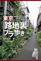 """東京「路地裏」ブラ歩き 路地裏の達人が""""通の楽しみ方""""を徹底ガイド!"""