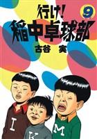 行け!稲中卓球部(9)