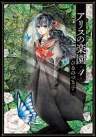 アリスの楽園 分冊版(4)