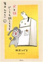 『【期間限定 試し読み増量版】犬と猫どっちも飼ってると毎日たのしい(1)』の電子書籍