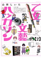 乙女文藝ハッカソン(2)