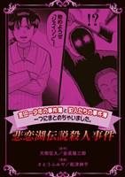 『金田一少年の事件簿と犯人たちの事件簿 一つにまとめちゃいました。悲恋湖伝説殺人事件』の電子書籍