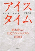アイスタイム 鈴木貴人と日光アイスバックスの1500日