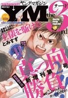 ヤングマガジン サード Vol.2 [2014年10月6日発売]