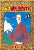 『天才柳沢教授の生活(1)』の電子書籍