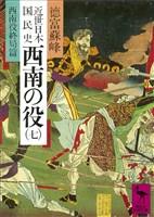 近世日本国民史 西南の役(七) 西南役終局篇