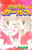 『ミラクル☆ガールズ(1)』の電子書籍