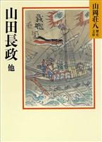 『山田長政他』の電子書籍