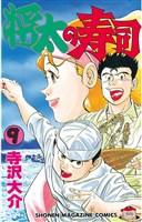 将太の寿司(9)