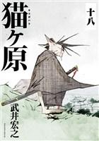 猫ヶ原 分冊版(18) 化けの皮、折れ折れ鷺