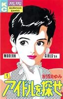 『アイドルを探せ(1)』の電子書籍