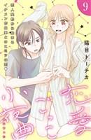 恋愛ごっこ小夜曲[comic tint]分冊版(9)