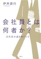 『会社員とは何者か? 会社員小説をめぐって』の電子書籍