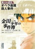 金田一少年の事件簿 File(1)