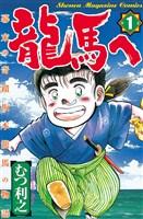 『龍馬へ 幕末の奇蹟 坂本龍馬の物語(1)』の電子書籍