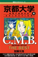 C.M.B 森羅博物館の事件目録 THE BEST 京大SELECTION