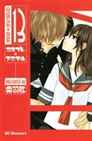 コスプレ☆アニマル(13)