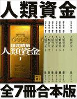 『人類資金 全7冊合本版』の電子書籍