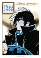 ブラック・ジャック 手塚治虫文庫全集(1)