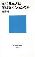 『なぜ日本人は学ばなくなったのか』の電子書籍