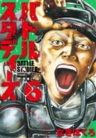 バトルスタディーズ(6)