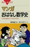 マンガ おはなし数学史 : これなら読める!これならわかる!