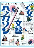 乙女文藝ハッカソン(1)