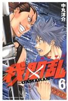 我間乱~GAMARAN~(6)