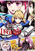 Fate/stay night LEGEND アンソロジーコミック(1)
