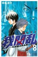 我間乱~GAMARAN~(8)