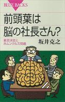 『前頭葉は脳の社長さん? 意思決定とホムンクルス問題』の電子書籍