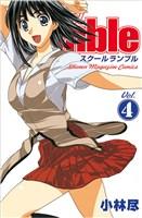 School Rumble(4)