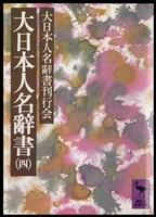大日本人名辭書(四)