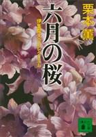 六月の桜 伊集院大介のレクイエム