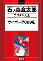 サイボーグ009(13)