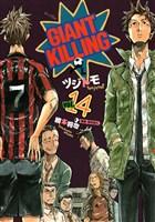 GIANT KILLING(14)
