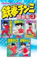 鉄拳チンミ 超合本版(3)